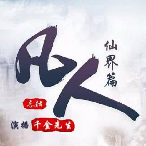 凡人修仙传之仙界篇(501~600集)
