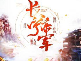 长宁帝军 | 热血战场